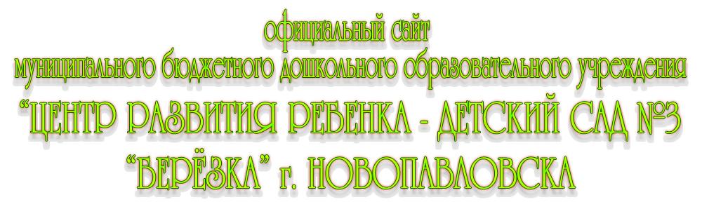 """Официальный сайт детского сада """"Березка"""""""
